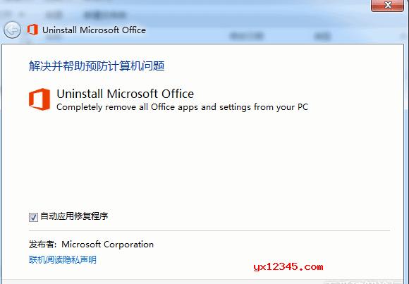 微软官方Office卸载器下载