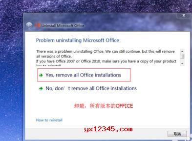 运行Office卸载器软件,选择第一项即可,也就是卸载所有版本的Office。