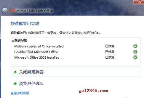 office卸载完成,现在您可以去安装新的office版本了。