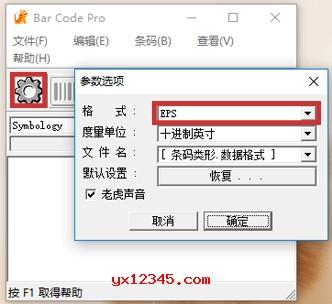 支持在参数设置中可以设置输出的格式。