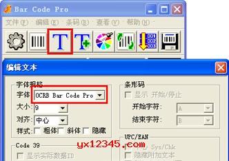 支持设置自行设置条码字体