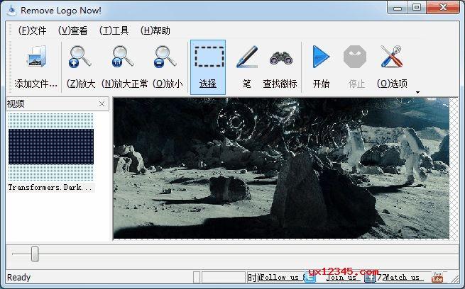 Remove Logo Now! V1.2 中文破解版主界面截图