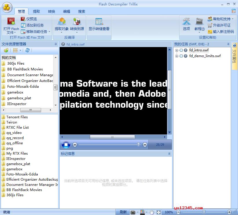 Flash反编译资源提取工具软件_Flash Decompiler Trillix