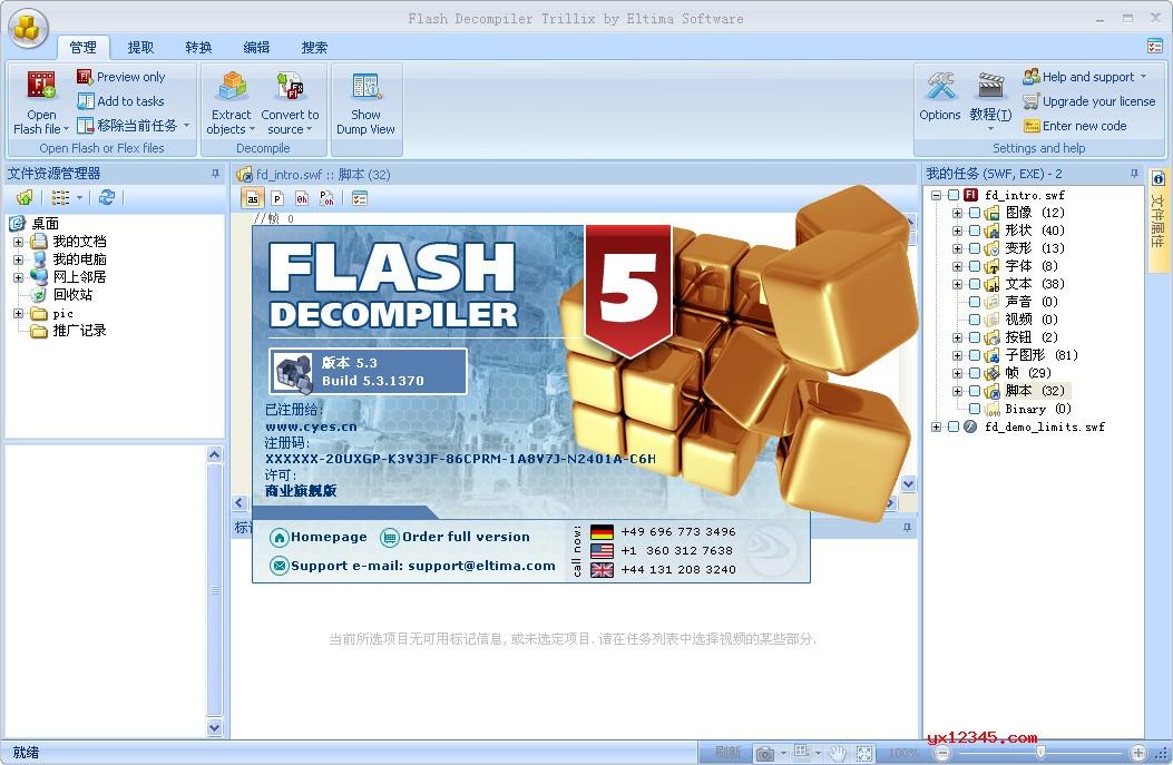 Flash Decompiler Trillix 5.3中文版主界面截图