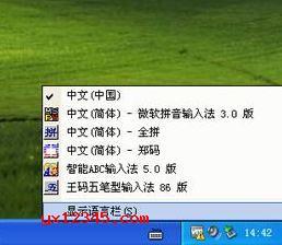 xp全拼输入法下载