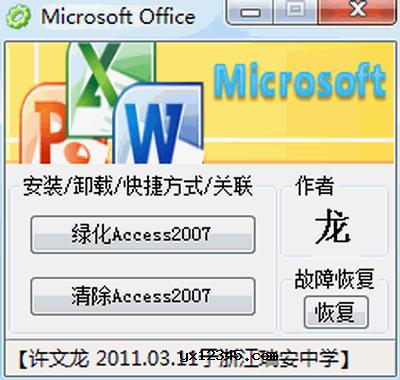 """点击""""绿化access2007""""可以安装,点击""""卸载access2007""""可以卸载。"""