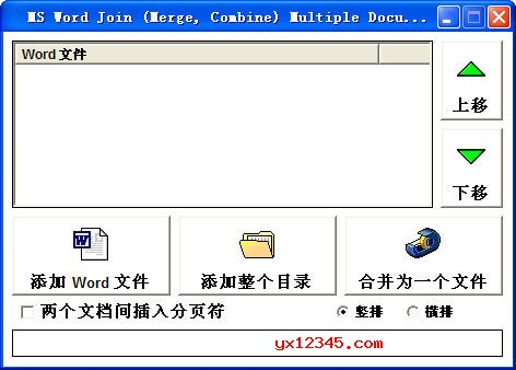 ms word join_合并多个word文档为一个