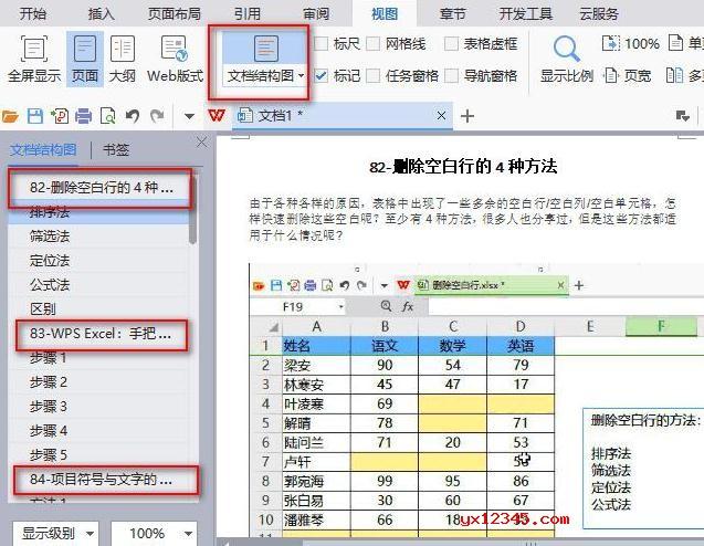 使用Word的插入对象功能,可以1分钟内搞定文档合并。