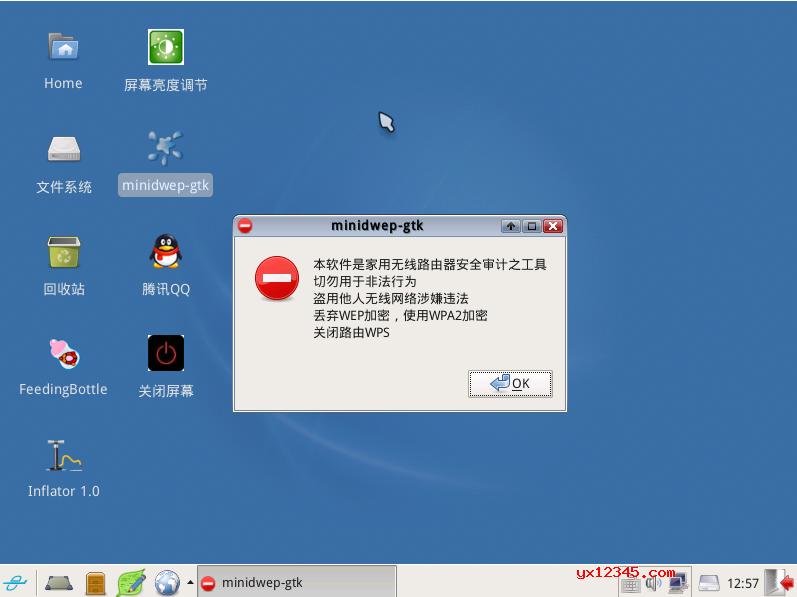 cdlinux万能无线破解蹭网软件下载