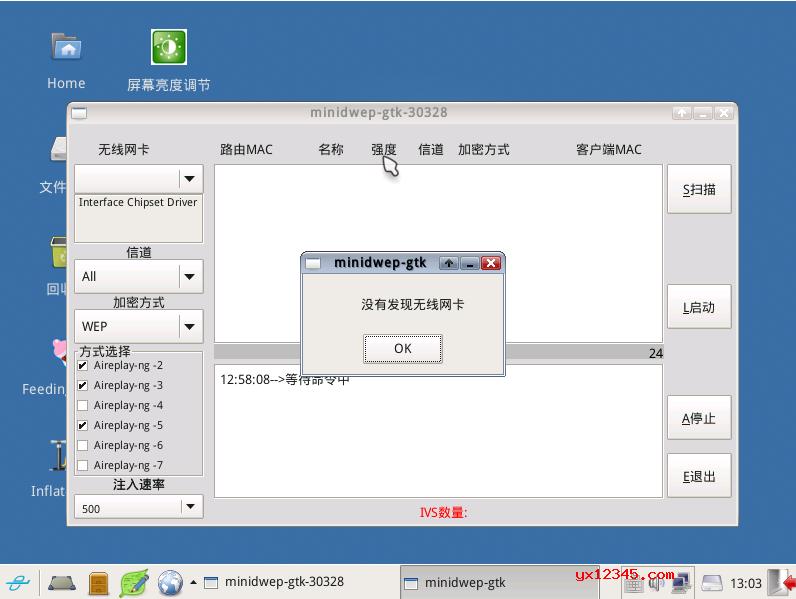 CDLinux蹭网软件主界面截图