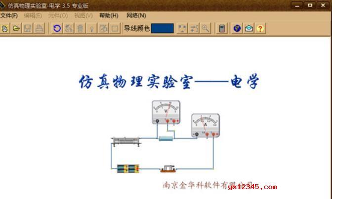 仿真物理实验室_初中物理教学软件