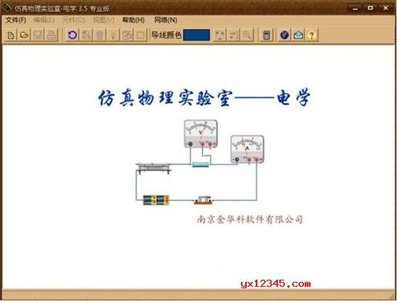 仿真物理实验室软件 V3.5界面截图