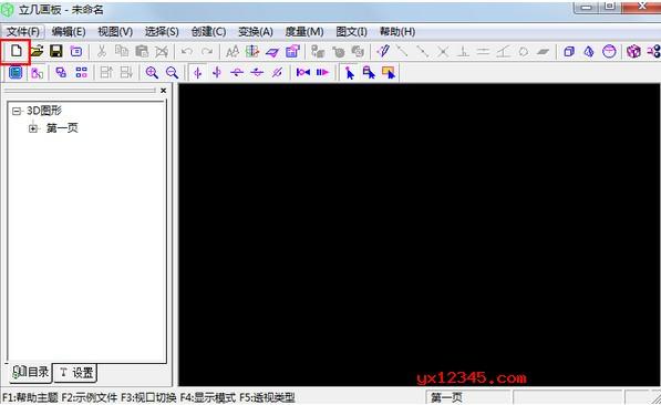 立几画板破解版_立体几何画板软件