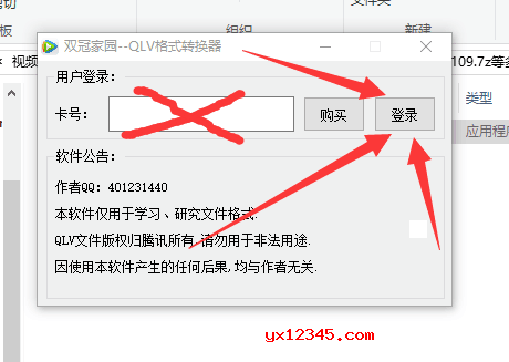qlv格式转换成mp4转换器_双冠家园qlv格式转换器