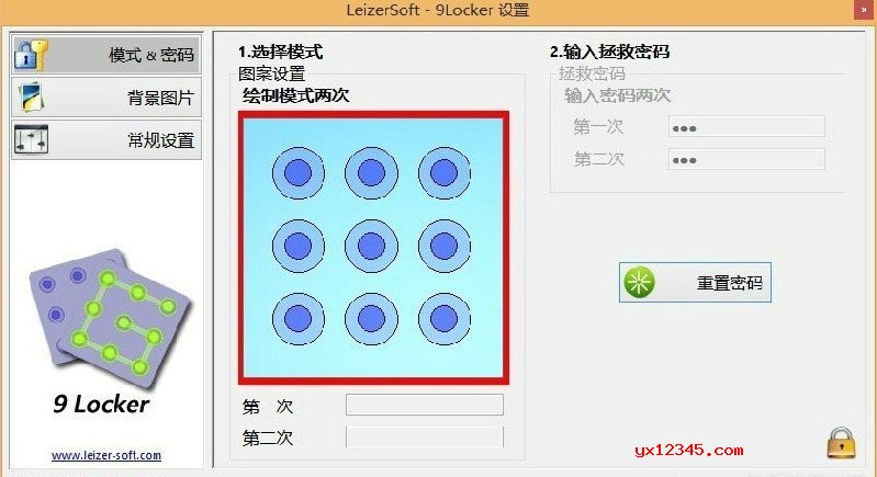 9Locker中文汉化版设置界面