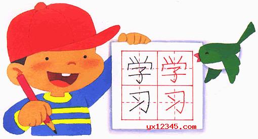 汉字读音笔顺查询海报
