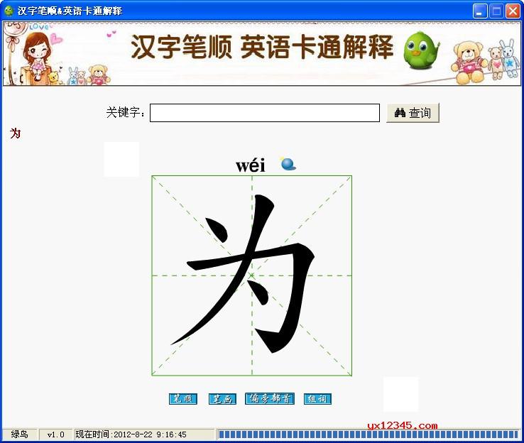 查询汉字笔顺读音软件界面二