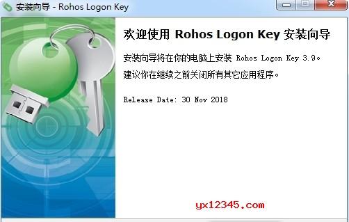 Rohos Logon Key 3.5破解版安装方法