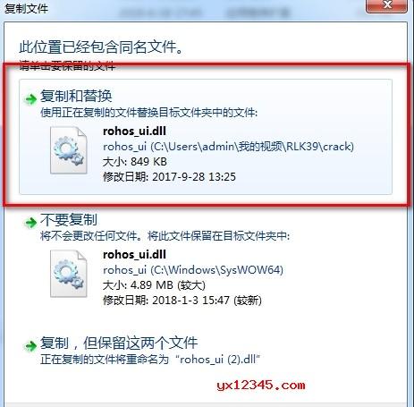先运行Rohos Logon Key.exe安装官方,而后将Crack目录中的rohos_ui.dll覆盖到下面目录中替换