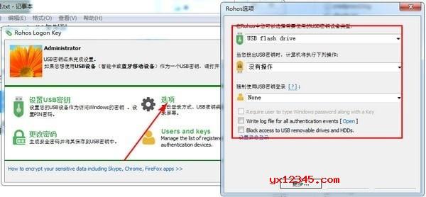 运行Rohos Logon Key破解版,设备类型选择USB Flash drive,插上你的U盘,输入Windows登录密码