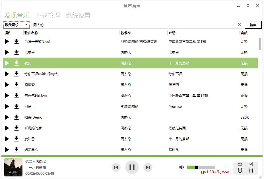 鱼声音乐免费无损音乐下载工具