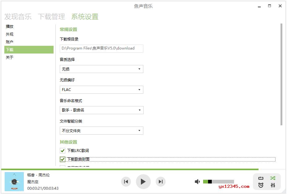 鱼声音乐无损音乐下载工具界面截图