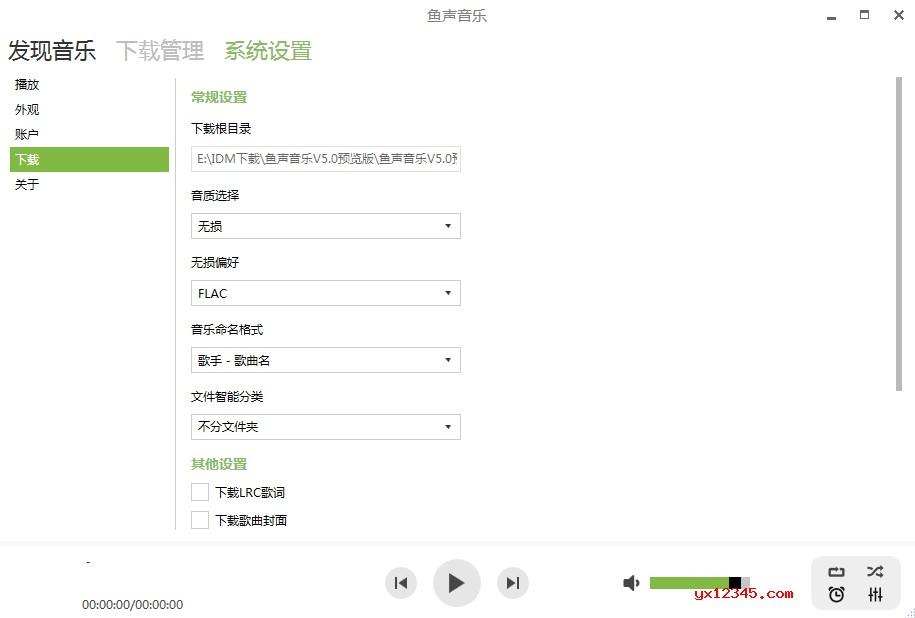 在下载之前可先进行设置,例如下载的歌曲保存位置、音质。
