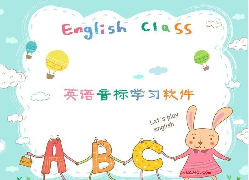 英语音标学习软件下载