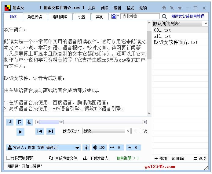 朗读女语音软件_带朗读女语音库
