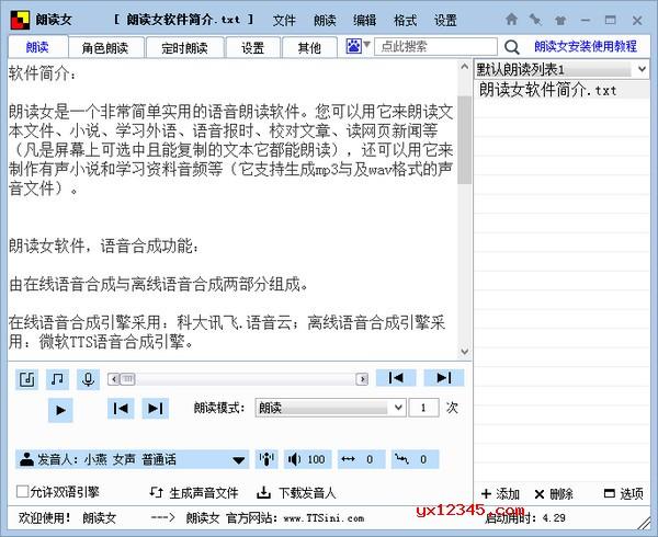 朗读女语音软件使用方法