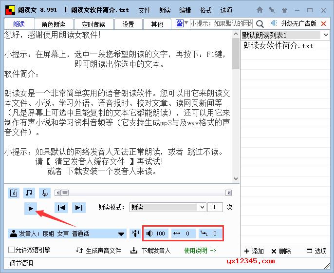 选好语言类型后,可以在后方调整音量、语速与语调,全部调整好之后,点击播放按钮播放就OK了。