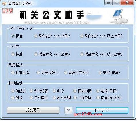 机关公文助手_自动生成公文的机关公文写作工具