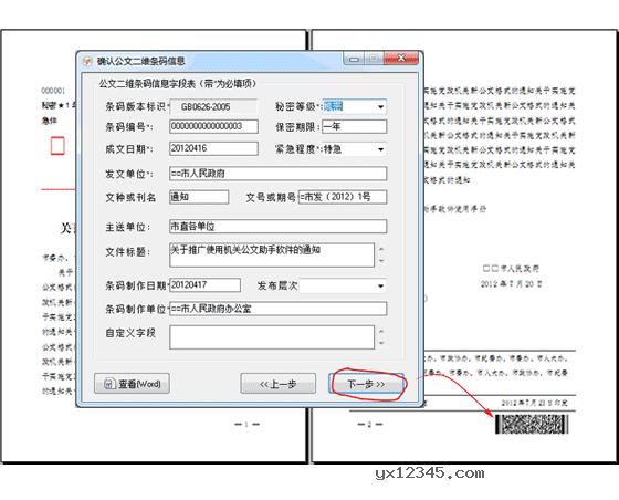 特点二:生成二维码自动定位插入二维码图片