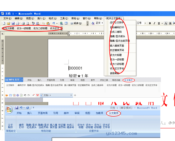 特点五:多功能插件一键设置标题字体