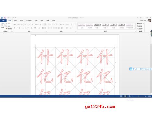 练字字帖模板就制作好了,现在可以开始练字了。