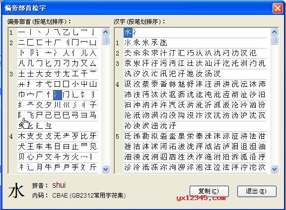 偏旁部首检字下载_查询生僻字读音