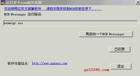 MSN多开器软件 V3.1 下载
