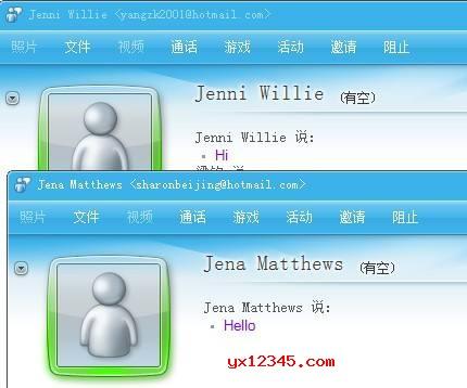 一台电脑开多个MSN客户端效果截图