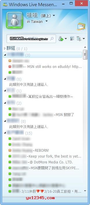 Pure MSN精简版界面截图