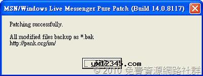双击Pure MSN.exe,一直点下一步到完成即可,安装完成后就可以打开MSN了。
