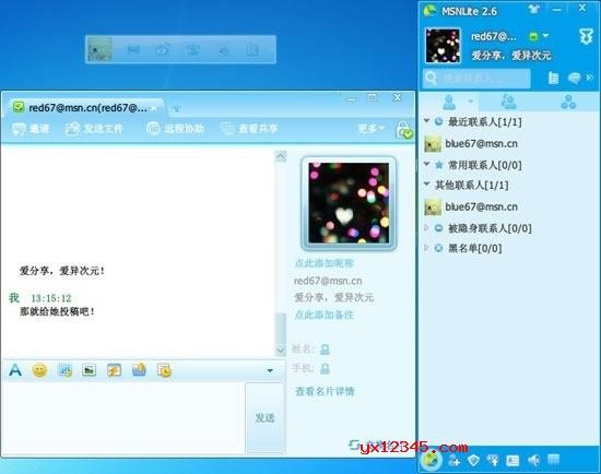 绿色版msn客户端软件_MSNLite_代替Live Messenger