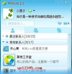 MSNLite 2.0界面截图