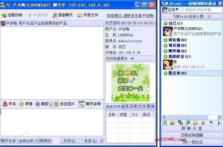 免费局域网聊天文件传送软件_飞秋(FeiQ)