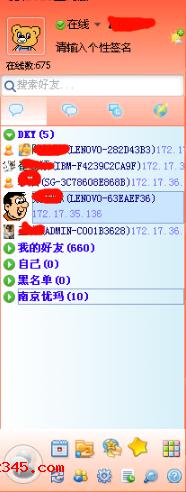 飞秋(FeiQ)软件使用方法