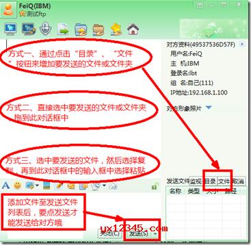飞秋(FeiQ)局域网传输文件教程