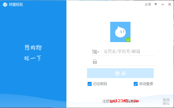 阿里旺旺买家版下载_淘宝买家购物沟通软件