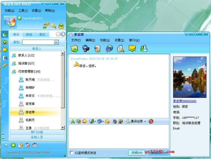 布谷鸟局域网聊天软件 V9.01 绿色版