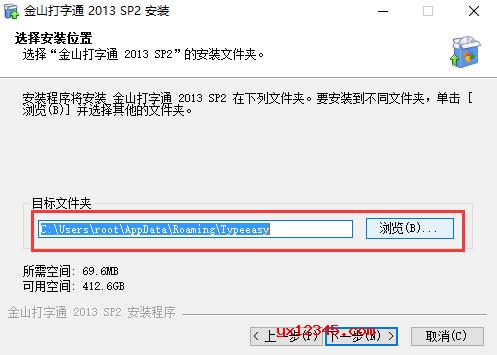 点击浏览按钮选取软件安装位置