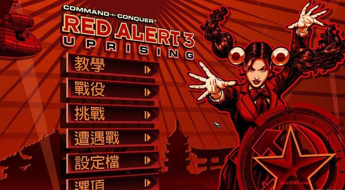 红色警戒3起义时刻游戏界面