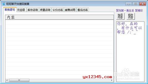 登陆阿里旺旺,而后打开旺旺聊天快捷回复器软件,在右边的编辑框中输入常用的回复内容。